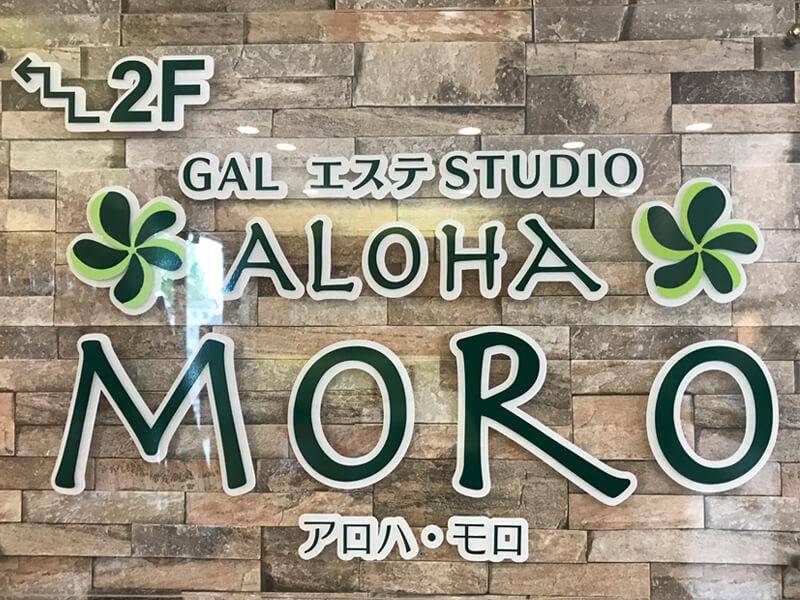 GAL エステスタジオ アロハモロ