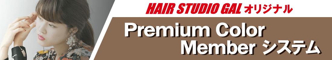 Premium Color Memberシステム